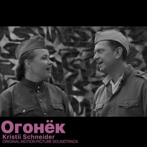 Огонёк (Original Motion Picture Soundtrack) by Kristii Schneider