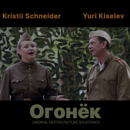 Огонек (Original Motion Picture Soundtrack) by Kristii Schneider