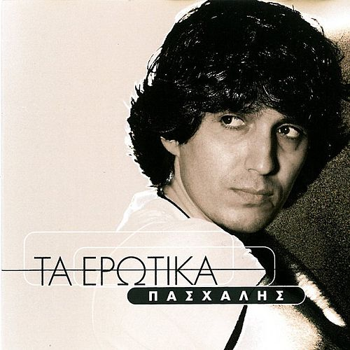 Ta Erotika [Τα Ερωτικά] von Pashalis (Πασχάλης)