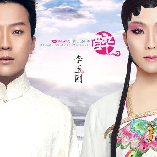 The New Drunken Beauty de Li Yugang