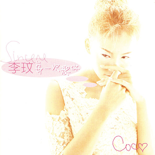 Each Time I Think Of You by Coco Lee