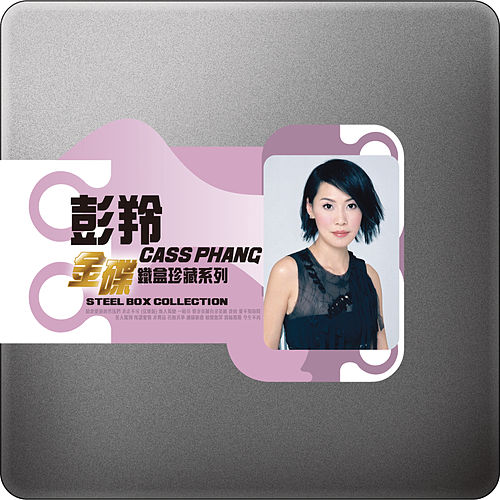 Steel Box Collection - Cass Phang by Cass Phang