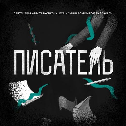 Писатель by Cartel F.P.M.