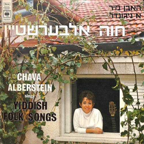 האבן מיר א ניגונדל de Chava Alberstein