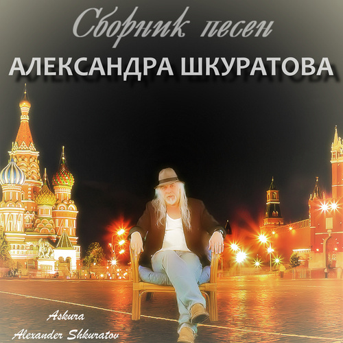 Сборник песен Александра Шкуратова by Askura Alexander Shkuratov