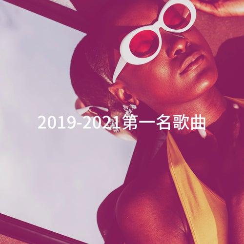 2019-2021第一名歌曲 de Cover Team Orchestra