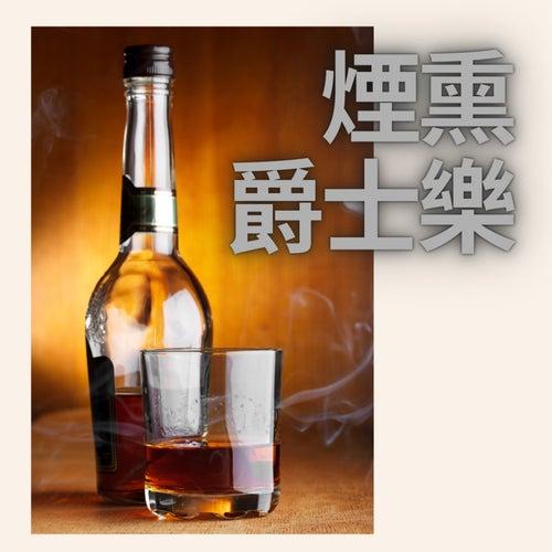 煙熏爵士樂 by Various Artists