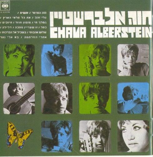 מות הפרפר de Chava Alberstein