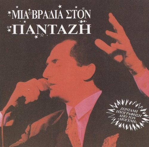 Mia Vradia Ston Pantazi [Μια Βραδιά Στον Πανταζή] (Live) von Lefteris Pantazis (Λευτέρης Πανταζής)
