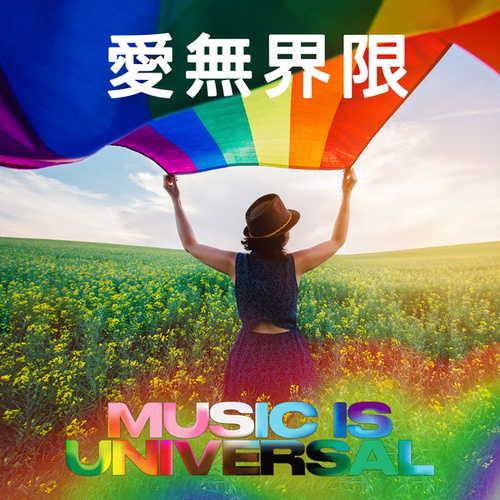 Music Is Universal:愛無界限 by Various Artists