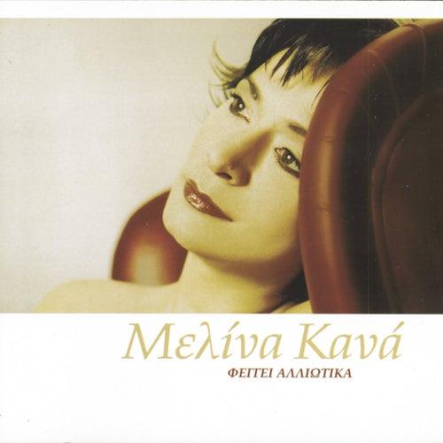 Melina Kana (Μελίνα Κανά):