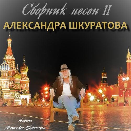 Сборник песен II Александра Шкуратова by Askura Alexander Shkuratov