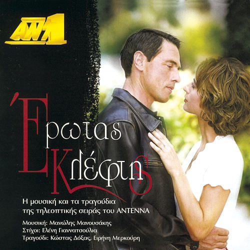 Erotas Kleftis O.S.T. by Original Soundtrack