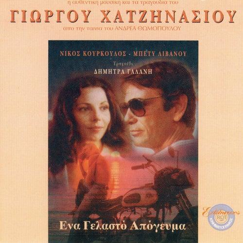 Ena Gelasto Apogevma [Ένα Γελαστό Απόγευμα] (O.S.T.) von Giorgos Hatzinasios (Γιώργος Χατζηνάσιος)