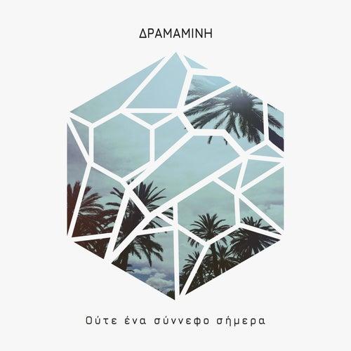 """Dramamini: """"Oute Ena Sinnefo Simera (EP)"""""""