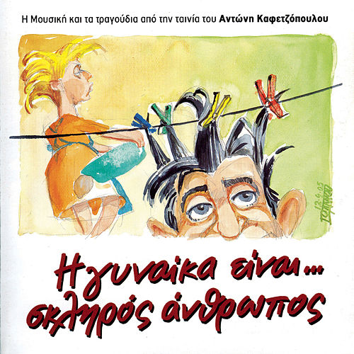I Gineka Ine Skliros Anthropos by Original Soundtrack