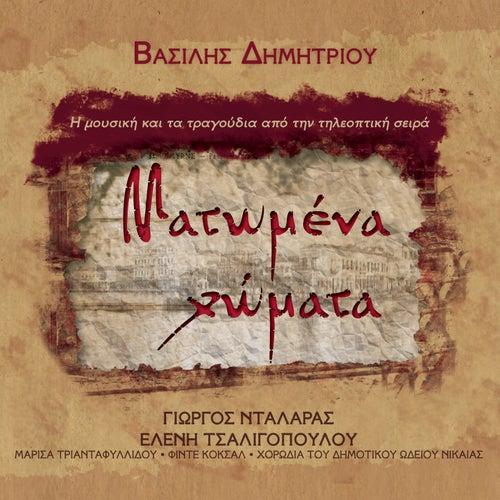 Matomena Chomata [Ματωμένα Χώματα] de Vasilis Dimitriou (Βασίλης Δημητρίου)
