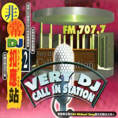 非常dj扣應站 02 (Very Dj Call In Station) by George Michael