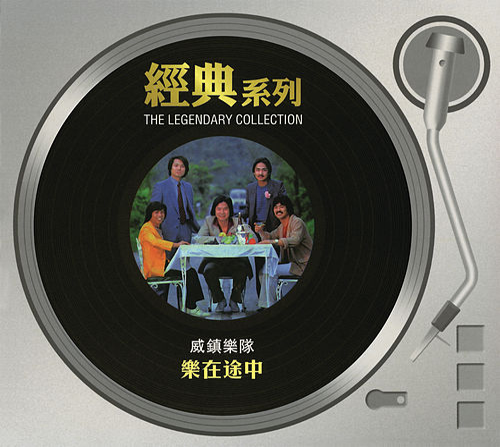 The Legendary Collection - Le Zai Tu Zhong de Willie