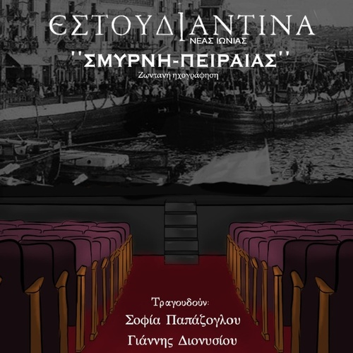 Smyrni-Piraeus (Live) by Estoudiantina Neas Ionias