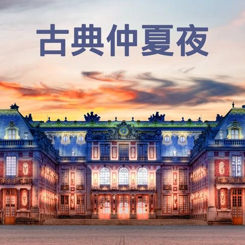 古典仲夏夜 by Various Artists