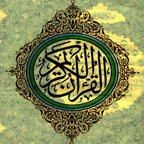 The Holy Quran - Le Saint Coran, Vol 5 by Abdul Rahman Al