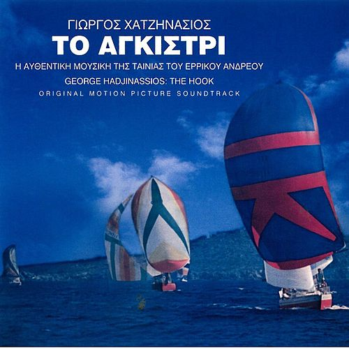 To Agkistri [Το Αγκίστρι] (O.S.T.) von Giorgos Hatzinasios (Γιώργος Χατζηνάσιος)