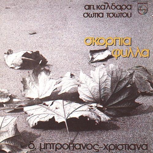 Skorpia Fylla [Σκόρπια Φύλλα] von Dimitris Mitropanos (Δημήτρης Μητροπάνος)