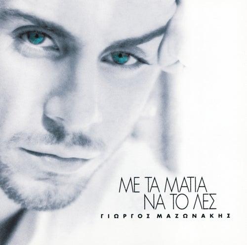 Me Ta Matia Na To Les by Giorgos Mazonakis (Γιώργος Μαζωνάκης)
