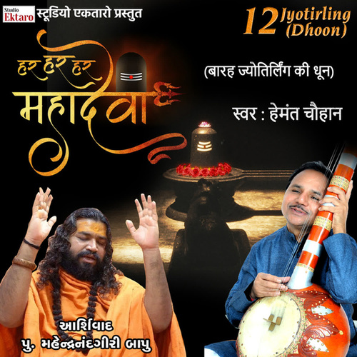 Har Har Har Mahadeva by Hemant Chauhan