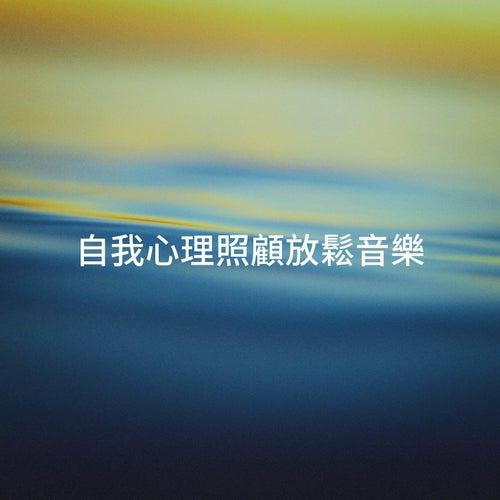 自我心理照顧放鬆音樂 by Relaxation - Ambient