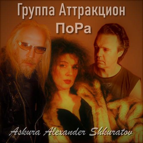 Пора by Askura Alexander Shkuratov