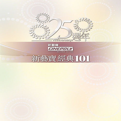 Cinepoly 25th Anniversary / Go East 15th Anniversary Classic 101 de Various Artists