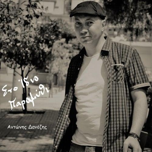 Sto Idio Paramithi von Antonis Danezis