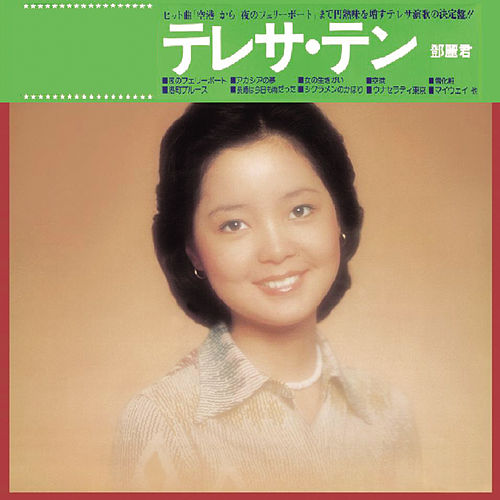 Back To Black Prefect 24 de Teresa Teng
