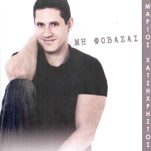 Don't Be Afraid (Mi Fovasai) by Marios Hatzichristos