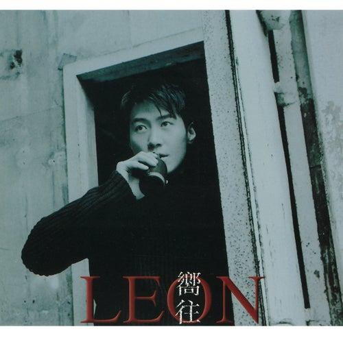 Xiang Wang (Mandarin) de Leon Lai