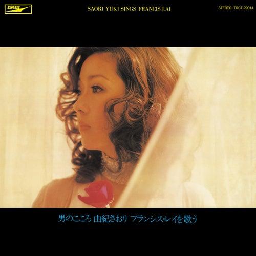 Les Hommes...C'est Tous Les Memes - Saori Yuki Sings Francis Lai by Saori Yuki