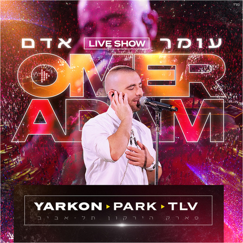 לייב - פארק הירקון (Live) von Omer Adam