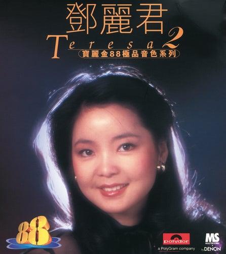 Ban Li Jin 88 Ji Pin Yin Se Xi Lie - Teresa Teng 2 de Teresa Teng