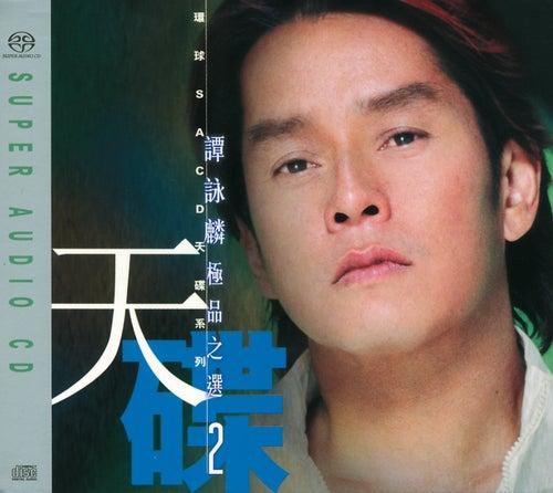 Best Of Alan Tam #2 de Alan Tam
