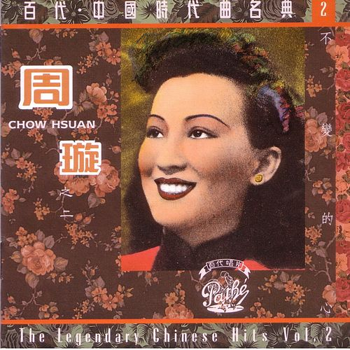 The Legendary Chinese Hits Volume 2: Zhou Xuan - Bu Bian De Xin de Xuan Zhou