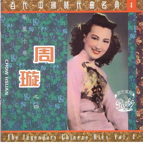 The Legendary Chinese Hits Volume 4: Zhou Xuan - Feng Huang Yu Fei de Xuan Zhou
