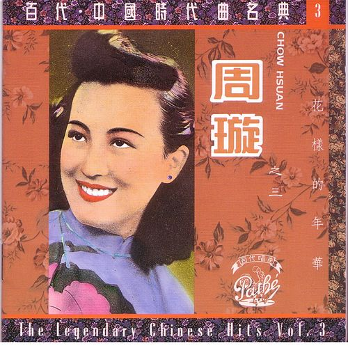 The Legendary Chinese Hits Volume 3: Zhou Xuan - Hua Yang De Nian Hua de Xuan Zhou