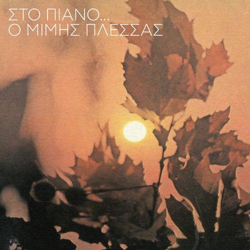 Sto Piano... O Mimis Plessas (Instrumental) von Mimis Plessas (Μίμης Πλέσσας)