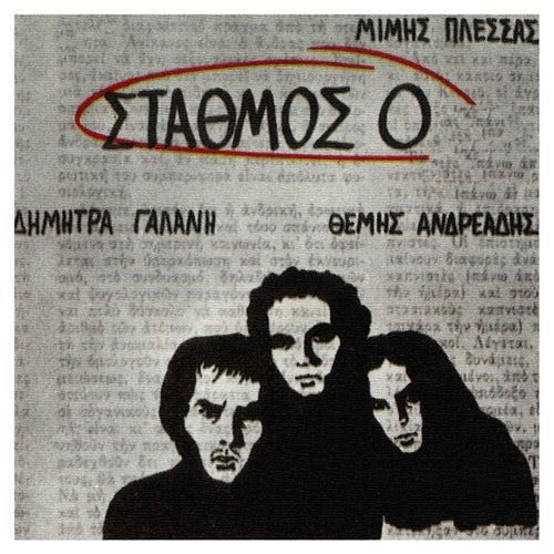 Stathmos 0 von Mimis Plessas (Μίμης Πλέσσας)