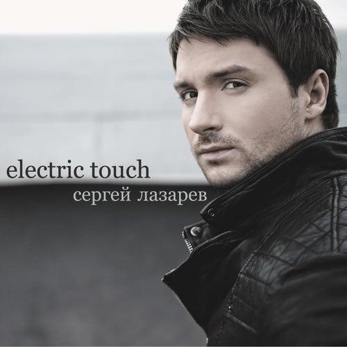Electric Touch von Sergey Lazarev