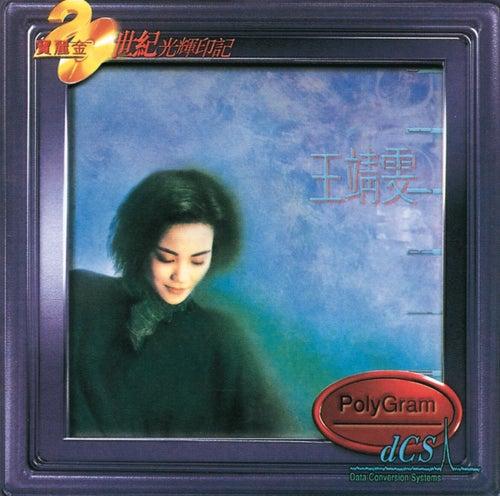Wong Jing Wen by Faye Wong