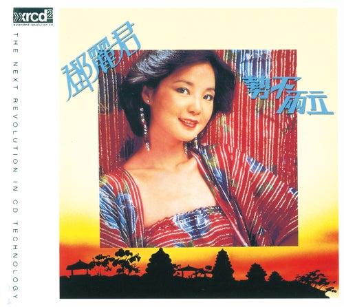 Shi bu Liang Li de Teresa Teng