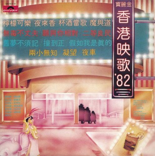 Back To Black Series - Xiang Gang Ying Ge '82 de Various Artists